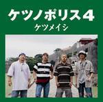 送料無料■ケツメイシ CD【ケツノポリス4】12/7/12発売