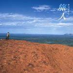 ■ケツメイシ CD【旅人(たびうど)】 06/4/26発売