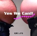 ■送料無料■松崎しげる CD【Yes We Can!】09/5/27発売