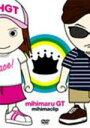 【オリコン加盟店】■送料無料 ■mihimaruGT DVD【mihimaclip】 '06/1/25【楽ギフ_包装選択】