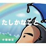 小田和正 CD 【たしかなこと】 5/25発売