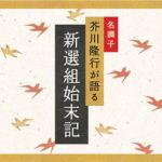 ■芥川隆行・名作シリーズ CD【新選組始末記】08/1/25発売