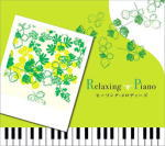 ■リラクシング・ピアノ CD【ヒーリング・メロディーズ】06/9/25発売【楽ギフ_包装選択】