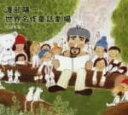 送料無料■渡部陽一 CD【渡部陽一の世界名作童話劇場 日本篇】11/2/23発売