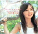 【オリコン加盟店】三枝夕夏 IN db MaxiCD【ジューンブライド-あなたしか見えない-】【楽ギ...