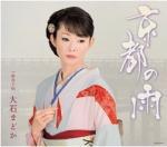 大石まどか CD【京都の雨】11/9/21発売