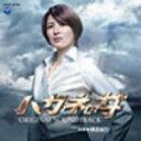 送料無料■サントラ CD【ハガネの女 season2 オリジナルサウンドトラック】11/6/8発売