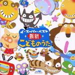 ■童謡 CD【ザ・スーパー・ベスト 最新こどものうた】11/2/2発売【楽ギフ_包装選択】