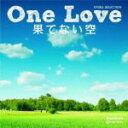 嵐ファンへ贈る癒しの傑作集♪オルゴール CD【オルゴール・セレクション One Love/-果てない空...