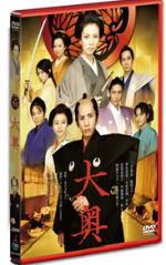 10%OFF■通常盤■二宮和也主演 映画 DVD【大奥<男女逆転>通常版DVD】11/4/15発売