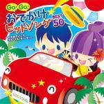 キッズ・ファミリー, キッズ  2CDGOGO BEST5011727