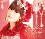 【オリコン加盟店】■田村ゆかり CD【Endless Story】11/10/12発売【楽ギフ_包装選択】
