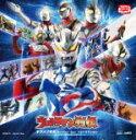 ウルトラマン列伝 CD【キラメク未来】11/7/27発売