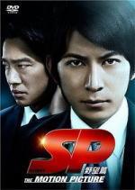人物相関図封入■10%OFF通常盤■映画 SP DVD【SP 野望篇 DVD通常版】11/4/16発売