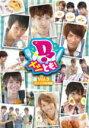 ★トレカ封入■D2 DVD【D2のメシとも!Vol.3ボクらの料理編】11/9/21発売【楽ギ…