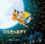 サントラ CD【マルモのおきて オリジナル・サウンドトラック】11/6/1発売