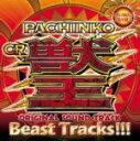 サントラ CD【PACHINKO CR 獣王 Original Sound Track『BEAST TRACKS!!!』11/3/16発売
