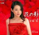 宮嶋希 - 花の影