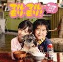薫と友樹、たまにムック。 CD【マル・マル・モリ・モリ!】11/5/25発売