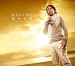 通常盤■徳永英明 CD【黄昏を止めて】11/4/6発売