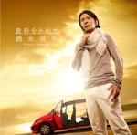 即発送!初回限定盤A■徳永英明 CD+DVD【黄昏を止めて】11/4/13発売
