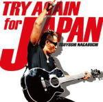 長渕剛 CD【TRY AGAIN for JAPAN】11/9/7発売【楽ギフ_…