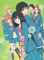 10%OFF■TVアニメ DVD【君に届け 2ND SEASON Vol.1】11/3/2発売
