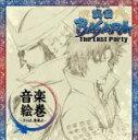 送料無料■サントラ CD【劇場版 戦国BASARA-The Last Party-オリジナルサウンドトラック】11/6/...