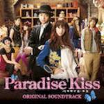 サントラ CD【パラダイス・キス オリジナル・サウンドトラック】11/6/1発売
