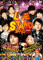 10%OFF■お笑い DVD【YOSHIMOTO presents LIVE STAND 2010 OSAKA 男前祭り】11/7/13発売