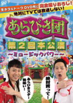 10%OFF■お笑い DVD【あらびき団 第2回本公演 ~ミュージックパワー~(仮)】11/2/23発売