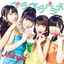 【オリコン加盟店】Type-B ■Not yet CD+DVD【ペラペラペラオ】11/11/16発売 ...