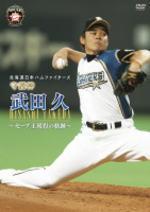 ■職業棒球DVD12/3/21開始銷售