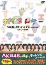[郵費免費]AKB48/su ie n sa AKB48在gachi挑戰!DVD-BOX(DVD)[2011/11/16]