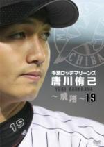 ♦ 職業棒球 DVD12/3/21 發佈