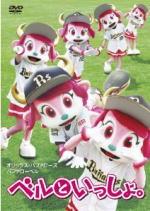プロ野球 DVD【ベルといっしょ。】 2019年 NPB プロ野球 オールスター 出場選手 応援歌 歌詞 オールスター2019 マイナビオールスター