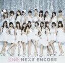 エントリーでポイント5倍!3/21迄★■SDN48 CD+DVD【NEXT ENCORE】12/3/14発売