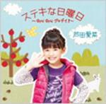 初回限定盤■芦田愛菜 CD+DVD【ステキな日曜日〜Gyu Gyu グッデイ!】11/10/26発売