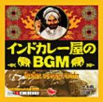 【オリコン加盟店】V.A. CD【インドカレー屋のBGM】05/7/21発売【楽ギフ_包装選択】