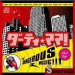 送料無料■サントラ CD【ダーティ・ママ!オリジナル・サウンドトラック】12/2/22発売