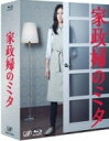 10%OFF+送料無料■TVドラマ 6Blu-ray【家政婦のミタ Blu-ray BOX】12/4/18発売
