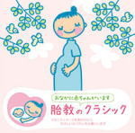 クラシック 2CD【赤ちゃんクラシック「胎教のクラシック」】11/11/9発売【楽ギフ_包装選択】