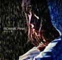 初回限定盤■BONNIE PINK CD+DVD【冷たい雨】12/2/29発売