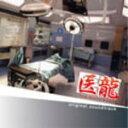 ■送料無料■「医龍 Team Medical Dragon」オリジナルサウンドトラック