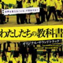 ■送料無料■岩代太郎 CD【「わたしたちの教科書」O.S.T】 07/5/23発売