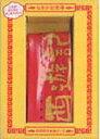 即発送!20%OFF■1万枚限定(にょい棒付)・ポスタープレゼント■孫悟空 (香取慎吾)他 DVD【映...