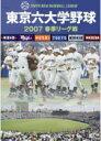 ■10%OFF+送料120円■東京六大学野球 DVD【東京六大学野球2007春季リーグ戦】07/7/25発売