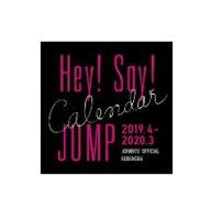 [代引不可]★ジャニーズ事務所公認★Hey!Say!JUMP【スクールカレンダー2019.4〜2020.3】19/3/8発売予定【楽ギフ_包装選択】