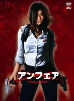 ■10%OFF■篠原涼子主演(邦画) DVD【アンフェア the movie】 07/9/19発売