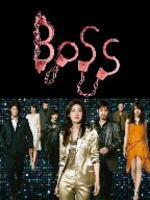 ■送料無料!■10%OFF■TVドラマ DVD【BOSS DVD-BOX】09/10/21発売【smtb-td】